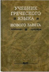 Учебник греческого языка Нового Завета