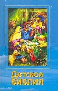 Детская Библия (с цветными иллюстрациями)