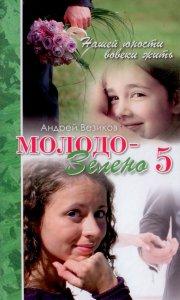 Молодо-зелено. Книга 5