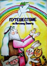 Путешествие по Ветхому Завету (книжка-раскраска)