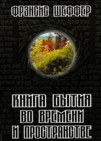 Книга бытия во времени пространстве