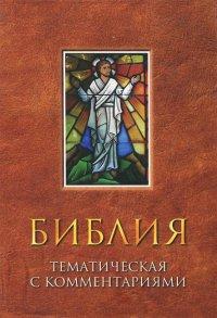 Библия. Синодальный перевод. Тематическая с комментариями
