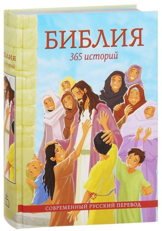 Библия.