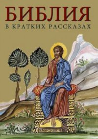 Библия в кратких рассказах (желтый переплет). Пересказ Татьяны Коршуновой