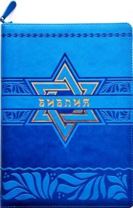 Библия. Синодальный перевод. Звезда Давида (с золотой фольгой) на молнии