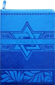 Библия. Синодальный перевод. Звезда Давида (с синей фольгой) на молнии