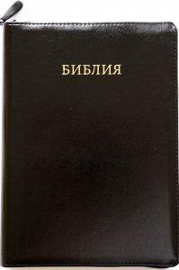 Библия. Синодальный перевод (черная) на молнии