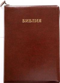 Библия. Синодальный перевод (цвет коричневый) на молнии
