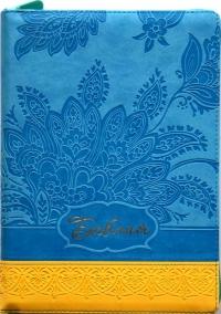 Библия. Синодальный перевод. Благоволение (голубой и желтый) на молнии
