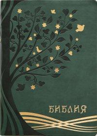 Библия. Синодальный перевод. Древо жизни (цвет зеленый)