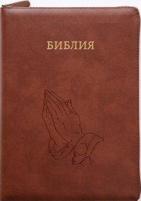 Библия. Синодальный перевод. Руки молящегося (темно-коричневая) на молнии