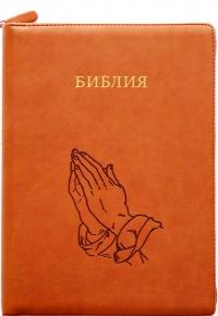 Библия. Синодальный перевод. Руки молящегося (цвет терракотовый) на молнии