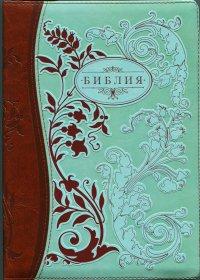 Библия. Синодальный перевод. Растительный орнамент (на молнии)