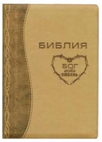 Библия. Синодальный перевод. Терновый венец (светло-коричневая) на молнии