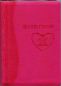 Библия. Синодальный перевод. Терновый венец (малиновая) на молнии