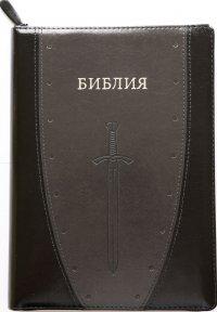 Библия. Синодальный перевод. Щит и меч (на молнии)