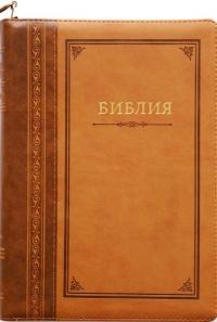 Библия. Синодальный перевод. Гармония (светло-коричневая) на молнии