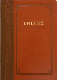 Библия. Синодальный перевод. Гармония (темно-коричневая)