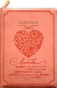Библия. Синодальный перевод. Сердце (розовая) на молнии