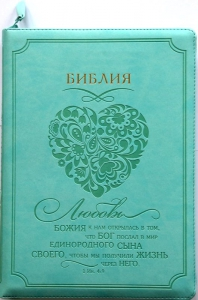 Библия. Синодальный перевод. Сердце (светло-зеленая) на молнии