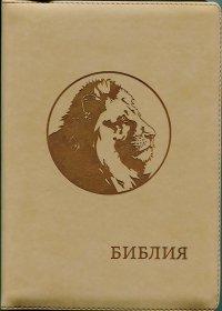 Библия. Синодальный перевод. Лев (бежевая)