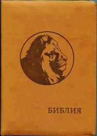 Библия. Синодальный перевод. Лев (светло-коричневая)