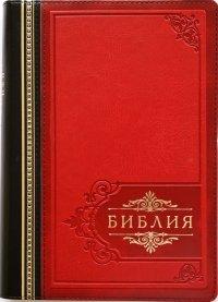Библия. Синодальный перевод. Торжество (красная)