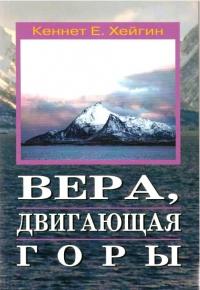Вера, двигающая горы