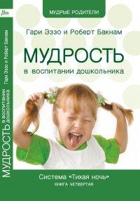Тихая ночь. Книга 4. Мудрость в воспитании дошкольника