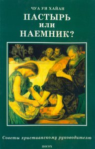 Пастырь или наемник? Советы христианскому руководителю