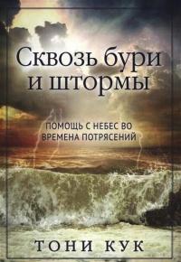 Сквозь бури и штормы. Помощь с небес во времена потрясений
