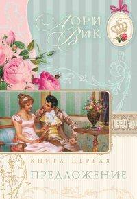 Английский сад. Книга 1. Предложение