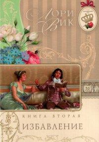 Английский сад. Книга 2. Избавление