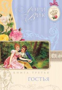 Английский сад. Книга 3. Гостья