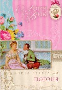 Английский сад. Книга 4. Погоня