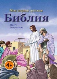 Моя первая детская Библия. Иисус - Исцелитель