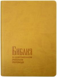 Библия. Современный русский перевод под редакцией Кулакова (цвет бежевый)