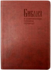 Библия. Современный русский перевод под редакцией Кулакова (цвет коричневый)