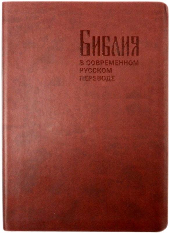 БИБЛИЯ СОВРЕМЕННЫЙ РУССКИЙ ПЕРЕВОД РБО СКАЧАТЬ БЕСПЛАТНО