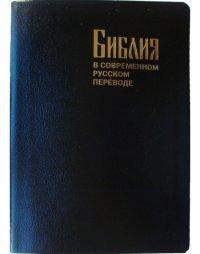 Библия. Современный русский перевод под редакцией Кулакова (цвет черный)