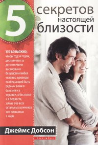 5 секретов настоящей близости