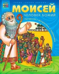 Герои Библии. Раскраска 1. Моисей человек Божий. Раскраска с вопросами и заданиями