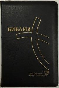 Библия. Современный русский перевод. РБО 067ZTI (цвет черный) на молнии