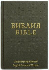 Библия на русском и английском языках (Синодальная)