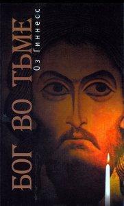 Бог во тьме (тем, кто не уверен в Боге)
