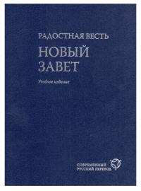 Новый Завет в переводе с древнегреческого «Радостная Весть». Учебное издание