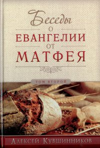 Беседы о Евангелии от Матфея. Том 2