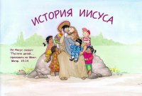 История Иисуса (с цветными иллюстрациями)