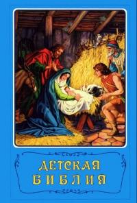 Детская Библия под редакцией Араповича. Библейские рассказы в картинках