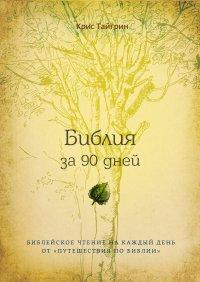 Библия за 90 дней